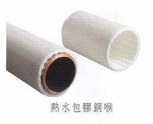 水喉工程-熱水包膠銅喉