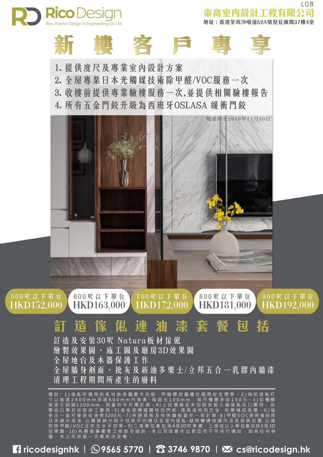 Interior Design promotion