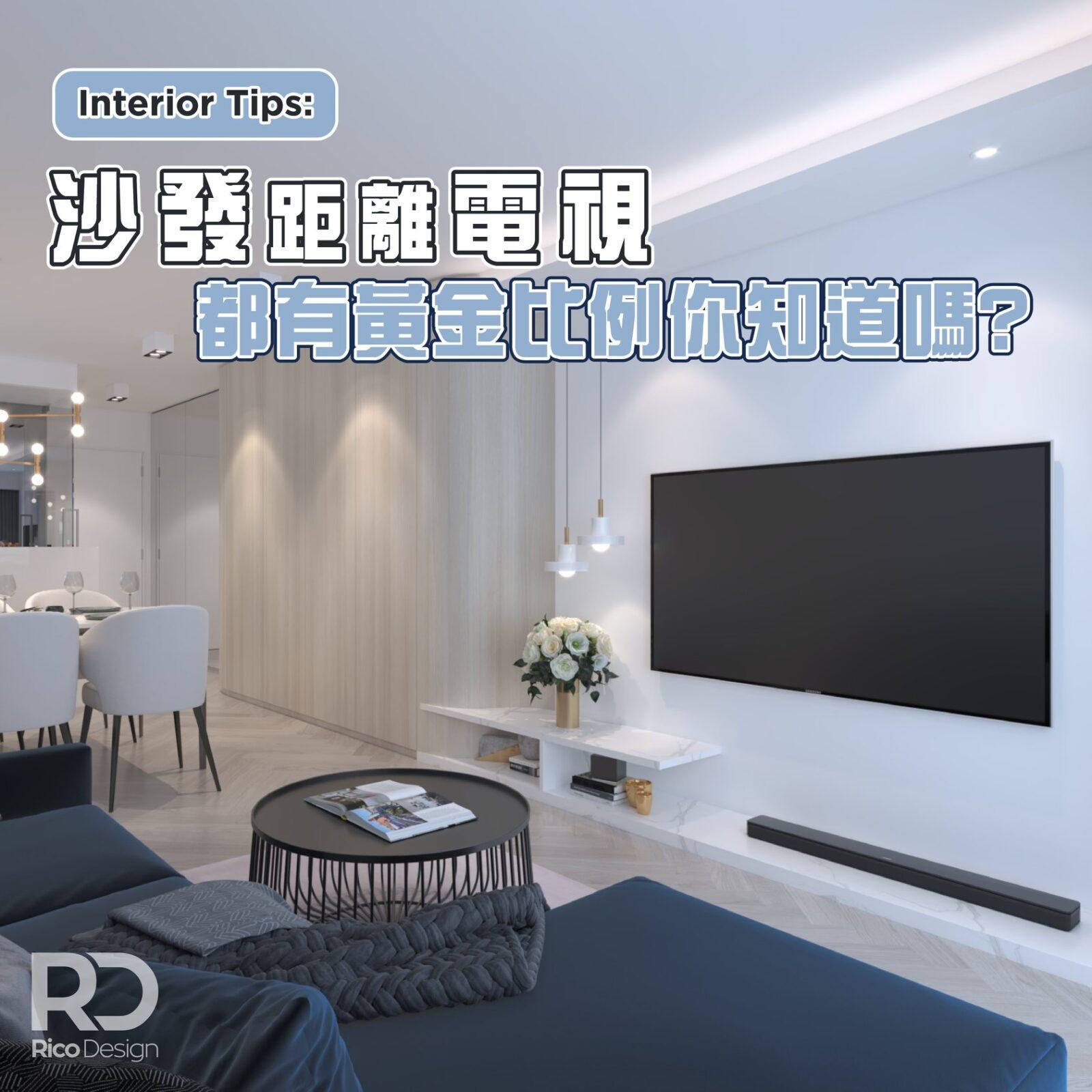電視與沙發應有距離